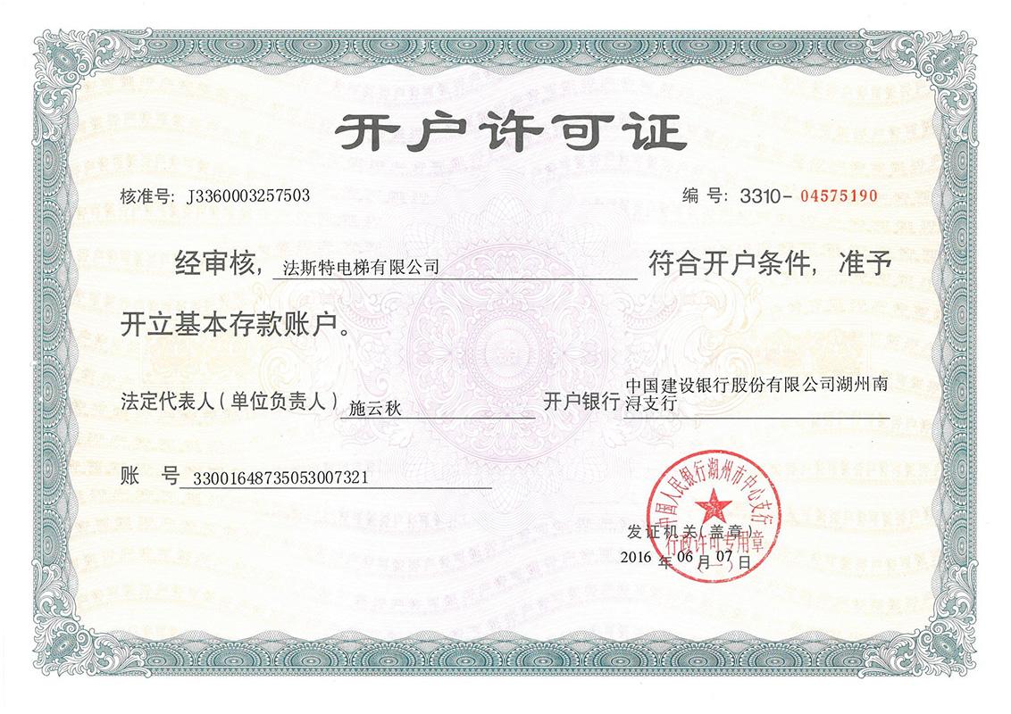 基本账户开户许可证