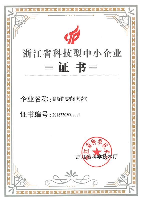 中小企业证书