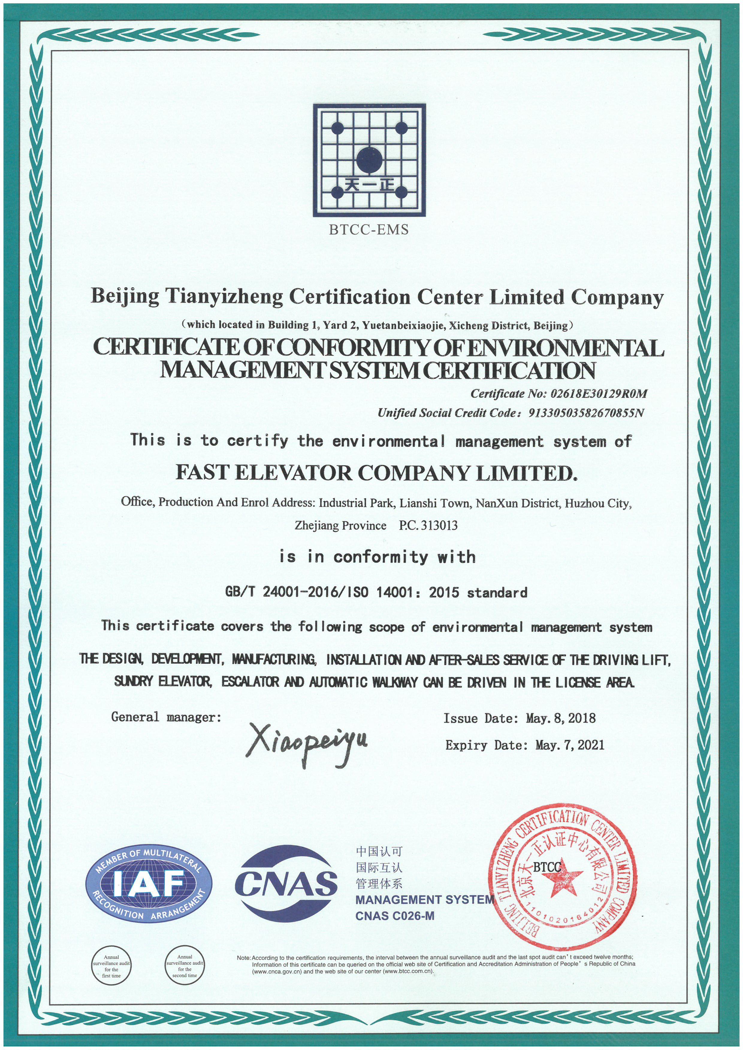 (英文)环境管理体系认证证书