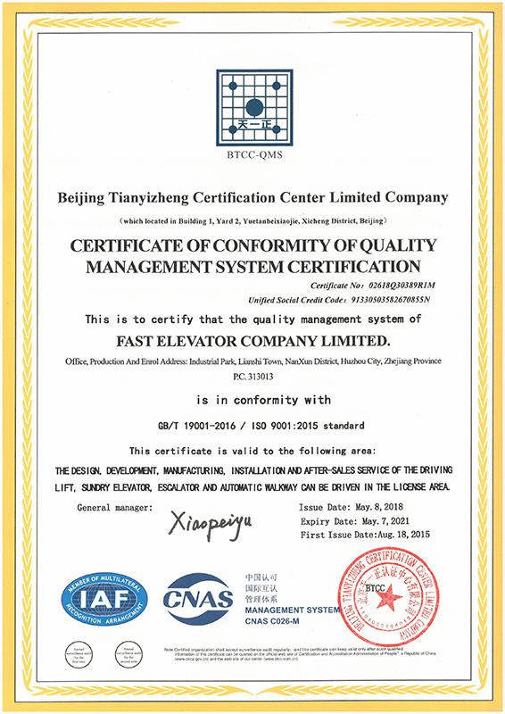 (英文)质量管理体系认证证书